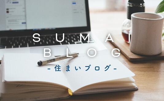 住まいブログ