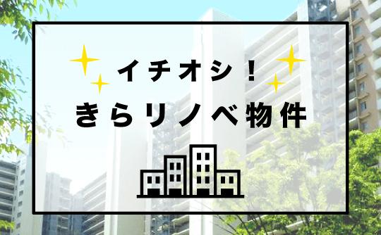 ひかリノベ厳選 リノベーション向けオススメ物件公開中!