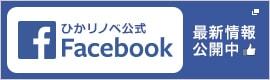 ひかリノベ FaceBook