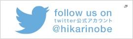 ひかリノベ Twitter