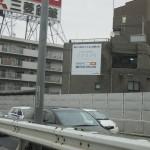 ひかリノベの始まりを告げる首都高看板