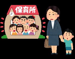 湘南待機児童の実態③ 最新データで読み解く『待機児童』対策