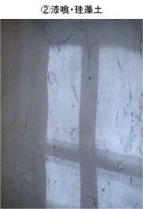 漆喰・珪藻土を使用した塗装壁