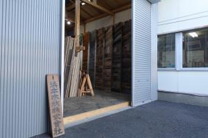 濱本木材株式会社