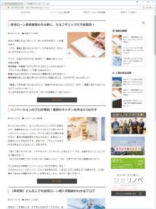 02_住まいブログ