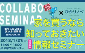 【リニュアル仲介×ひかリノベ コラボ企画】家を買うなら知っておきたい情報セミナー開催!