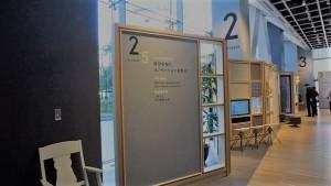 《TOKYOリノベーションミュージアム》オープン初日! 見学レポート