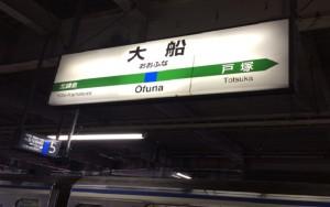 大船駅・min