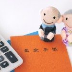 年金問題から考えるマイホーム購入(2)