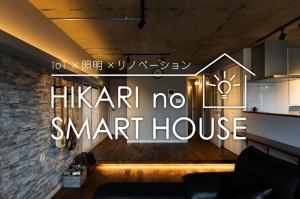 IoT×照明×リノベーション『HIKARI no SMART HOUSE』はじめました!