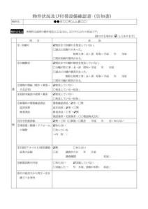 物件状況及び付帯設備確認書①-1