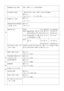 物件状況及び付帯設備確認書①-2