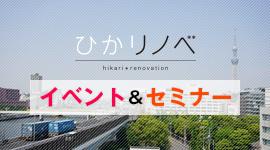 ひかリノベ イベント&セミナー