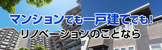 bnr_renovation01