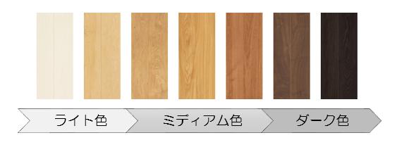 床材のカラー