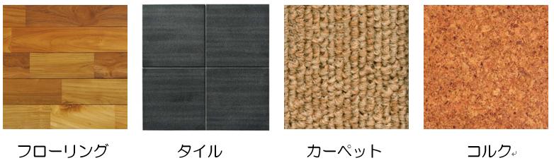 床材の素材