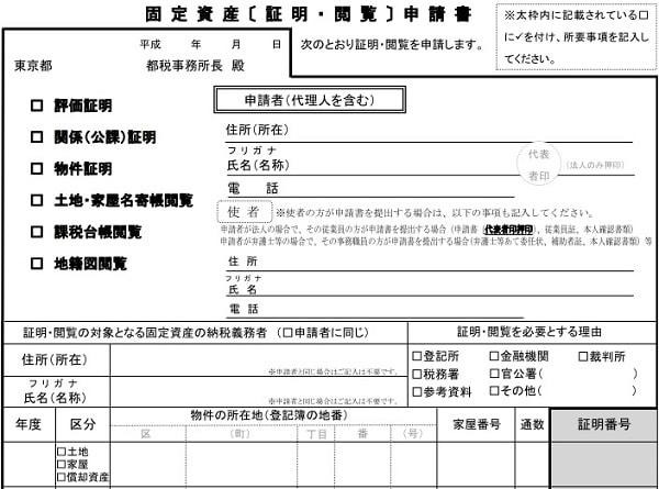 固定資産税台帳の閲覧申請書(東京都主税局)