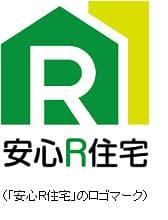 安心R住宅のロゴマーク