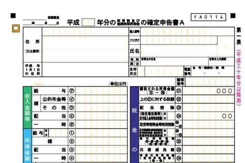 国税庁 確定申告書A