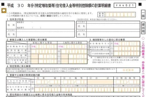 国税庁 住宅借入金等特別控除額の計算明細書