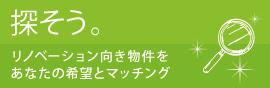 ひかリノベのWeb物件検索システム