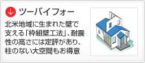 03_Construction2