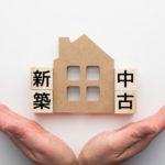 新築と中古マンション買うならどっち?メリットや費用を比較!