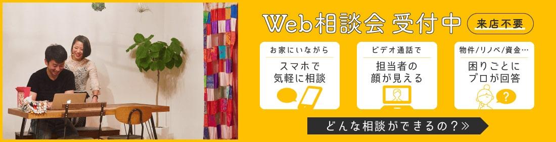 Web相談バナー_PC用
