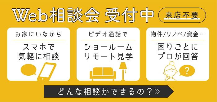 Web相談バナー_SP用