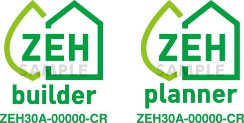 ZEHビルダーマーク・ZEHプランナーマーク