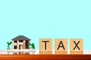 住宅と税金