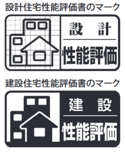 出典:(一社)住宅性能評価・表示協会「新築住宅の住宅性能表示制度ガイド〔平成28年4月1日施行版〕」 (https://www.hyoukakyoukai.or.jp/download/pdf/guide_seinou_2016_shinchiku.pdf)