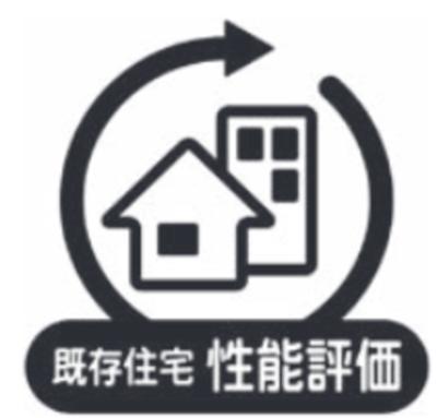出典:(一社)住宅性能評価・表示協会「既存住宅の住宅性能表示制度ガイド〔平成28年4月1日施行版〕」 (https://www.hyoukakyoukai.or.jp/download/pdf/guide_seinou_2016_kizon.pdf)