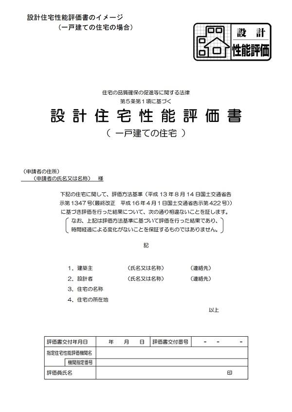 住宅性能評価書のイメージ①