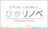 リノベーションワンストップサービス ひかリノベ
