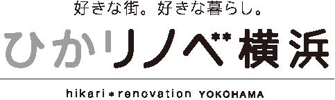 好きな街・好きな暮らし ひかリノベ横浜