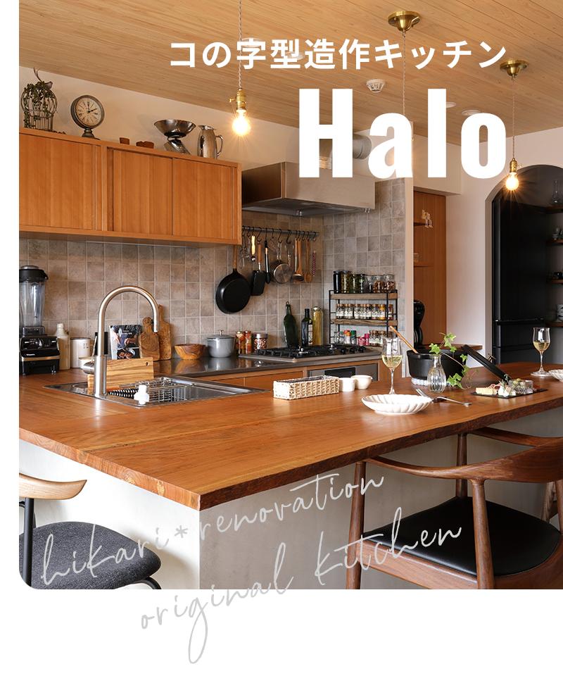 ひかリノベ オリジナルキッチンHalo