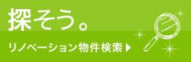 リノベージョン物件検索
