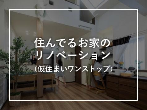 住んでるお家のリノベーション(仮住まいワンストップ)