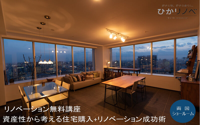 【両国】リノベーション無料講座 ~資産性から考える住宅購入+リノベ成功術~