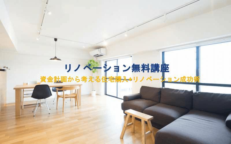 【横浜】リノベーション無料講座≪資金計画から考える住宅購入+リノベ成功術≫