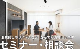 セミナー&相談会