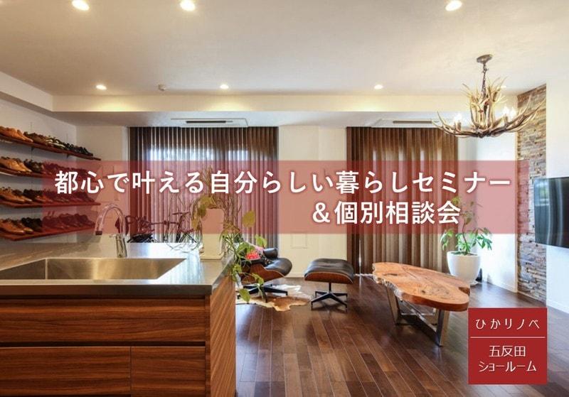 【五反田】都心で叶える自分らしい暮らしセミナー&個別相談会