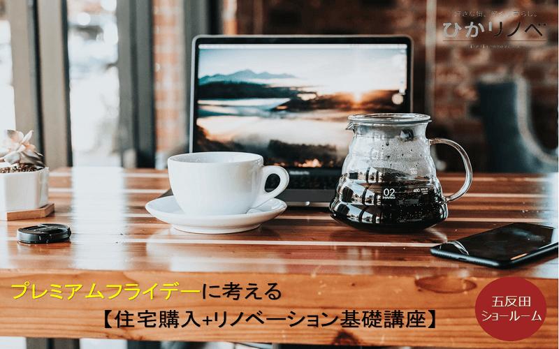 【五反田】プレミアムフライデーに考える『住宅購入+リノベーション基礎講座』