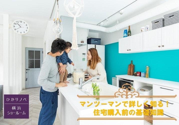 【横浜】マンツーマンで詳しく知る!≪住宅購入前のリノベーション基礎知識≫