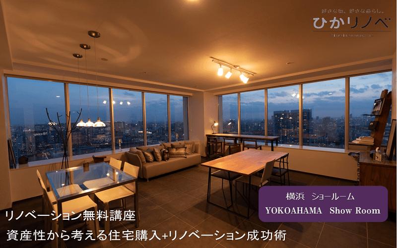 【横浜】リノベーション無料講座 ~資産性から考える住宅購入+リノベ成功術~