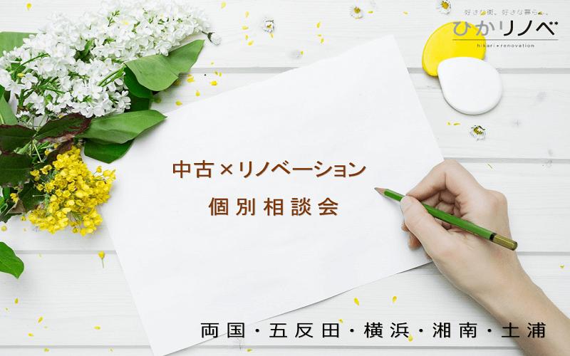 <各エリア開催>ひかリノベ個別相談会 お気軽にご相談ください!