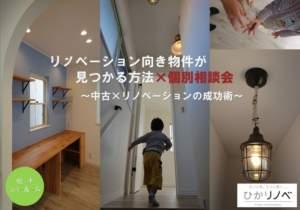 【松本】こだわり派のための『リノベ向き物件』の見つけ方×個別相談会