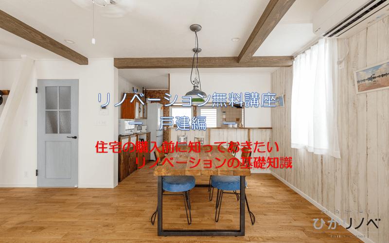 【横浜】リノベ無料講座 戸建て編≪住宅購入前に知っておくべき基礎知識≫