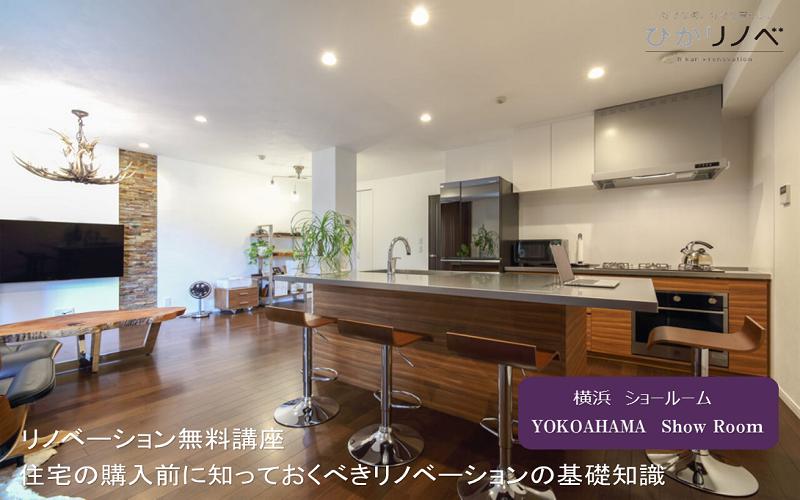 【横浜】リノベーション無料講座≪住宅購入前に知っておくべき基礎知識≫